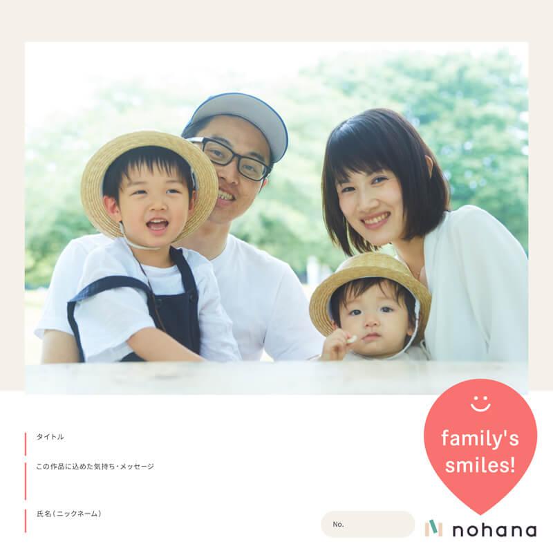 あなたが主役の写真展2021 ノハナオリジナルテンプレート 台紙2 家族