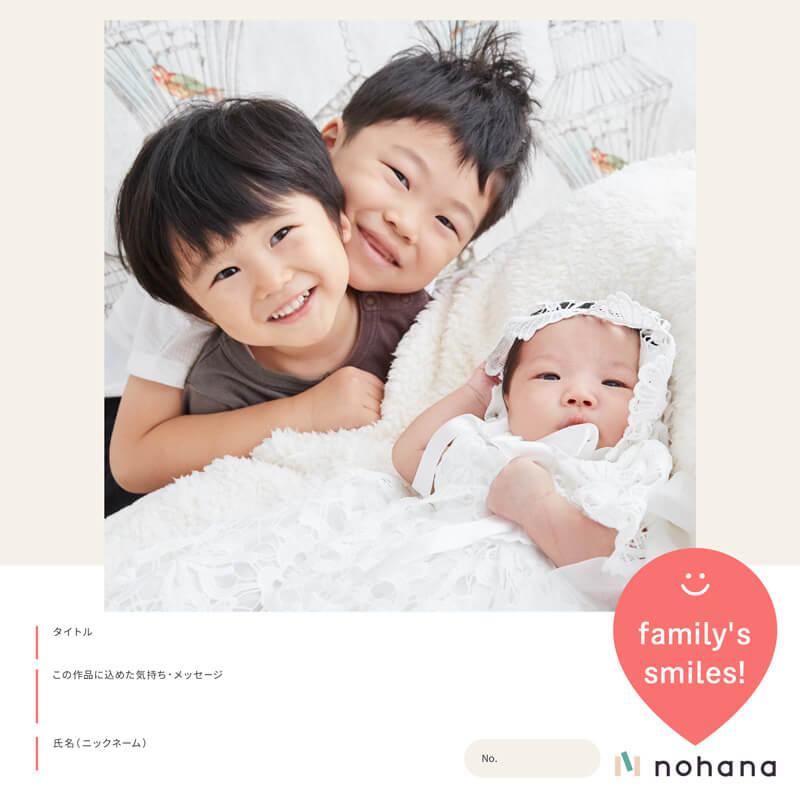 あなたが主役の写真展2021 ノハナオリジナルテンプレート 台紙3 3人兄弟