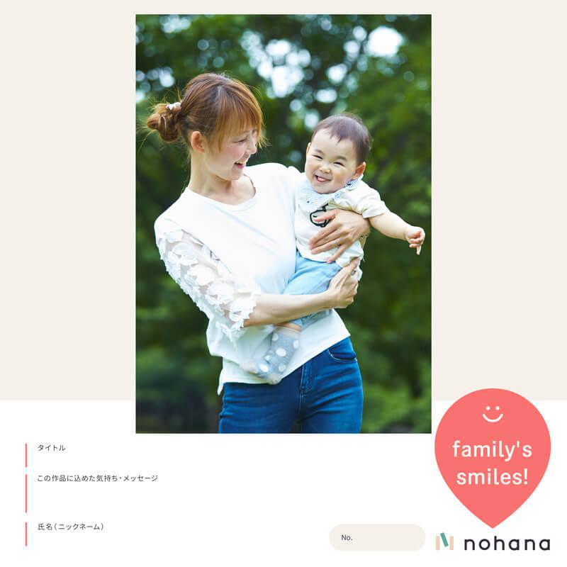 あなたが主役の写真展2021 ノハナオリジナルテンプレート 台紙4 赤ちゃんと母親