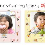 【スイーツ】【ごはん】表紙デザイン販売スタート!