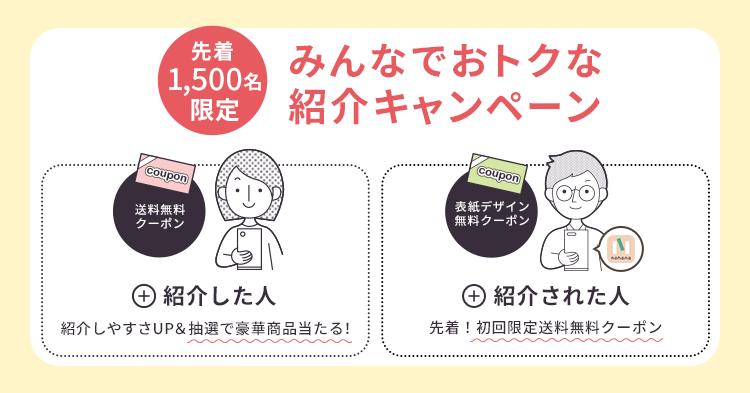 ノハナの日6月 紹介キャンペーン