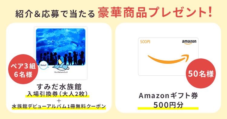ノハナの日6月 豪華賞品プレゼント すみだ水族館 ギフト券