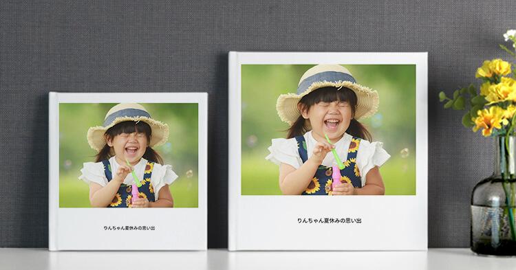 プレミアムキャンペーン 夏の女の子 プレミアムフォトブック2サイズ