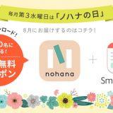 毎月第3水曜日はノハナの日♪今月は【スマートニュース】アプリで送料無料クーポンを当てよう!