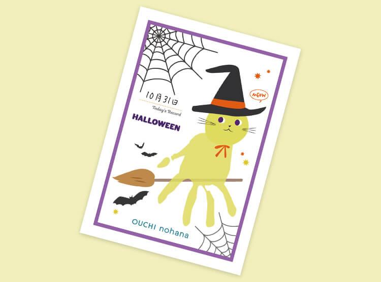ハロウィン手形アート2022魔女サンプル
