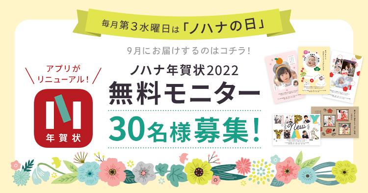 ノハナの日年賀状モニターアイキャッチ
