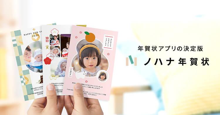 年賀状2022リリース_アイキャッチ